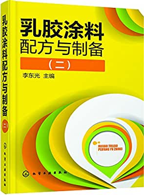 乳胶涂料配方与制备.pdf