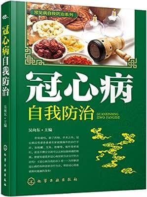 冠心病自我防治.pdf