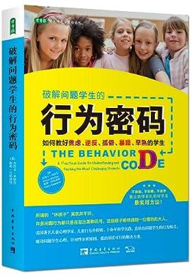 破解问题学生的行为密码:如何教好焦虑、逆反、孤僻、暴躁、早熟的学生.pdf