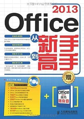 Office 2013从新手到高手.pdf