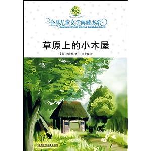 草原上的小木屋(附赠品)/槐尔特-图书-亚马逊中国
