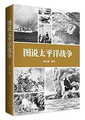 图说太平洋战争.pdf