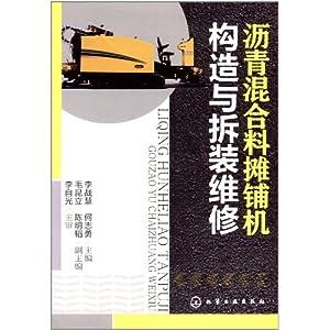 《沥青混合料摊铺机构造与拆装维修》