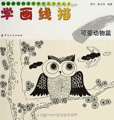 儿童绘画技法与想象力训练丛书61学画线描:可爱动物
