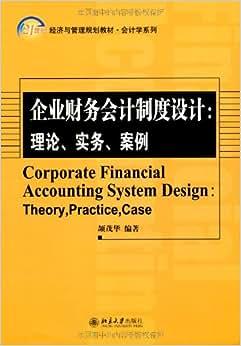 《企业财务会计制度设计:理论