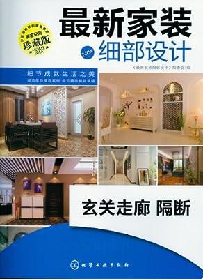 最新家装细部设计:玄关走廊隔断.pdf