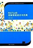 21世纪高等学校计算机教育实用规划教材:MATLAB控制系统设计与仿真