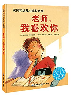法国精选儿童成长系列:老师,我喜欢你.pdf
