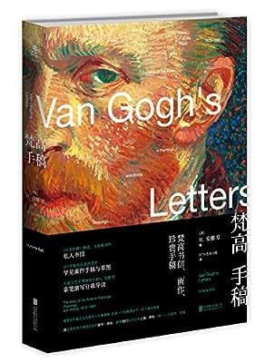 梵高手稿:梵高书信、画作、珍贵手稿.pdf