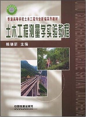 土木工程专业新编系列教材·土木工程测量学实验教程