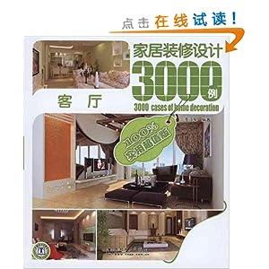 家居装修v标志3000例标志(实用计算版)/李江军单柱式软件版结构设计超值客厅图片