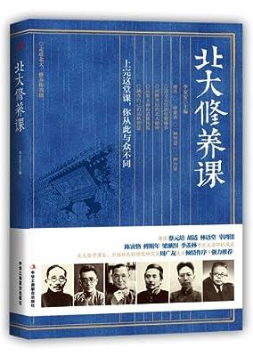 北大修养课.pdf