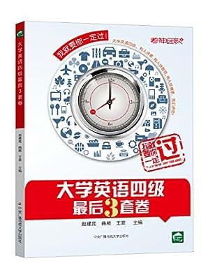 大学英语四级最后3套卷.pdf