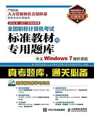 2016年 2017年考试专用 全国职称计算机考试标准教材与专用题库 中文Windows 7操作系统.pdf