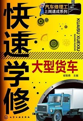 汽车修理工上岗速成系列--快速学修大型货车.pdf