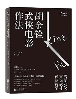 胡金铨武侠电影作法.pdf