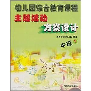 《幼儿园综合教育课程主题活动方案设计:中班(上)》