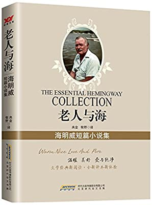 老人与海:海明威短篇小说集.pdf