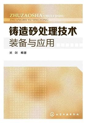 铸造砂处理技术装备与应用.pdf