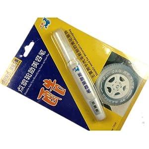 Dian bin 点缤 汽车专车专用轮毂美容补漆笔 胎铃划痕修补笔 描胎笔 高清图片