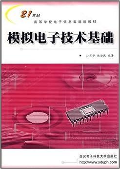 《模拟电子技术基础》