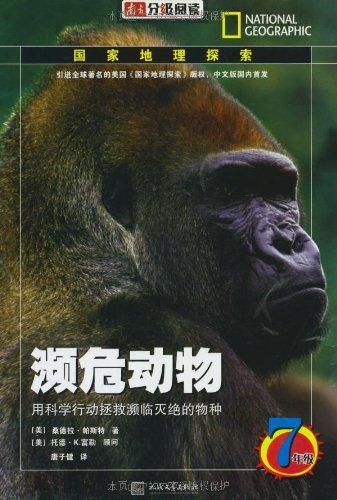 濒危动物:用科学行动拯救濒临灭绝的(7)