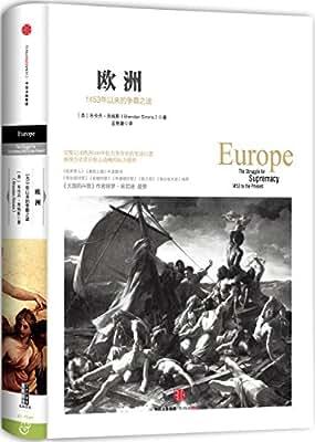 欧洲:1453年以来的争霸之途.pdf