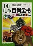 中国儿童百科全书(套装共10册)-图片