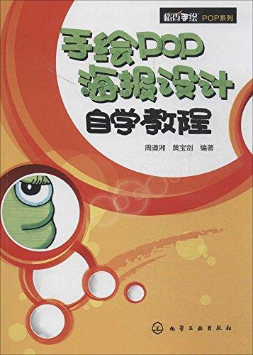 稻香手绘pop系列:手绘pop海报设计自学教程