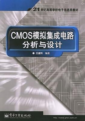 cmos模拟集成电路分析与设计