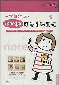 1000种可爱手账笔记(附笔记本)》