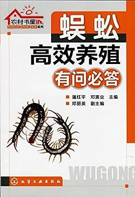 蜈蚣高效养殖有问必答.pdf