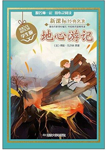 新课标经典名著:地心游记(学生版)图片