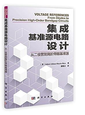 集成基准源电路设计:从二极管到高阶带隙基准源