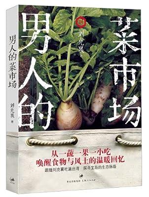 男人的菜市场.pdf