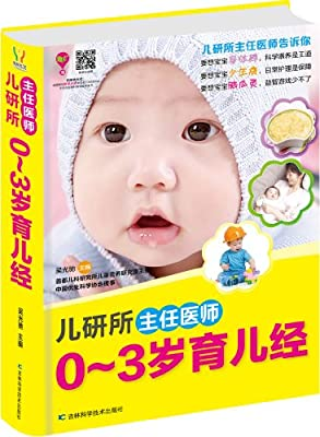 儿研所主任医师0-3岁育儿经.pdf