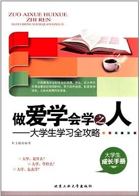 做爱学会学之人:大学生学习全攻略.pdf