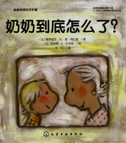 温暖亲情绘本珍藏:奶奶到底怎么了?:亚马逊:图