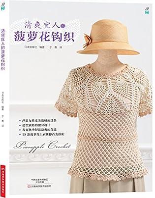 清爽宜人的菠萝花钩织.pdf