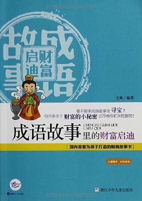 小蓝狮子·财商教育:成语故事里的财富启迪.pdf