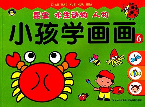 小孩学画画(6)