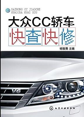 大众CC轿车快查快修.pdf