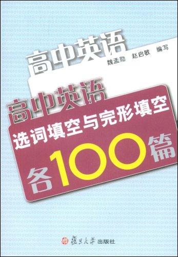 高中英语选词填空与完形填空各100篇:亚马逊:米申高中图片