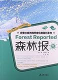 探索大自然四季变化的百科全书:森林报(冬)-图片