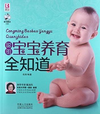 聪明宝宝养育全知道.pdf