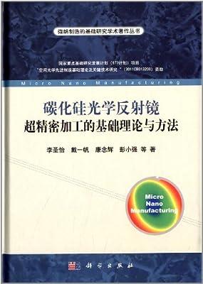 碳化硅光学反射镜超精密加工的基础理论与方法.pdf