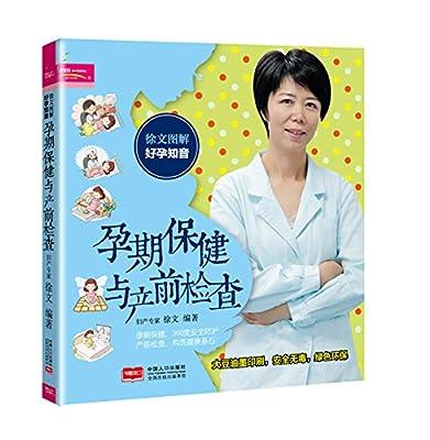 徐文图解好孕知音:孕期保健与产前检查.pdf