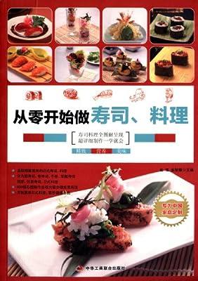 从零开始做寿司、料理.pdf