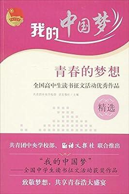 我的中国梦·青春的梦想:全国高中生读书征文活动优秀