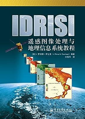IDRISI遥感图像处理与地理信息系统教程.pdf